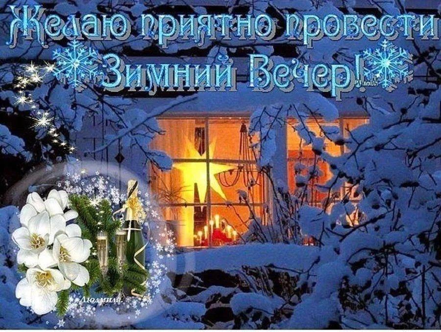 Картинки точек, картинки с зимним вечером с пожеланиями