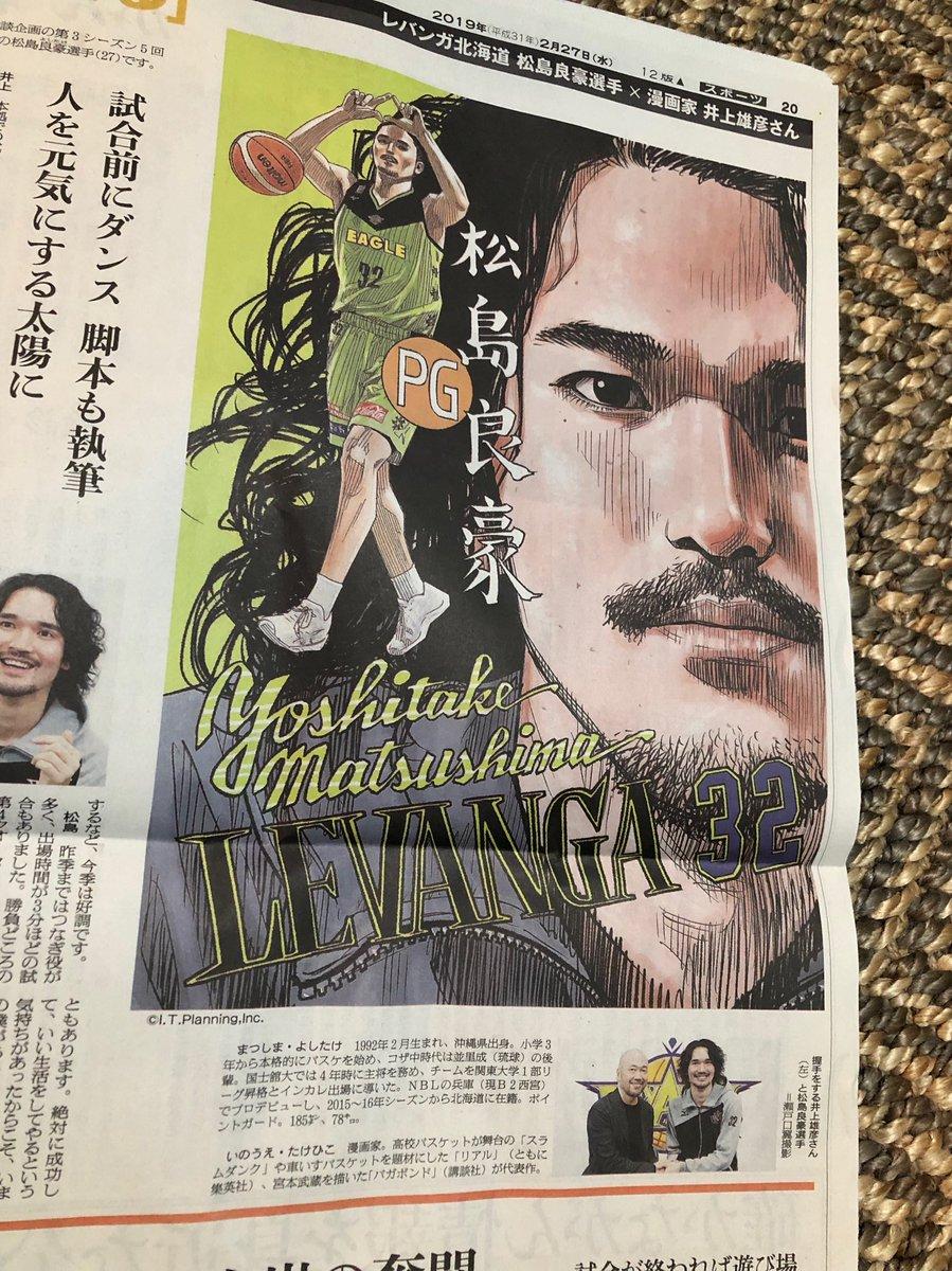 """井上雄彦 Inoue Takehiko on Twitter: """"【お知らせ】本日の朝日新聞 ..."""