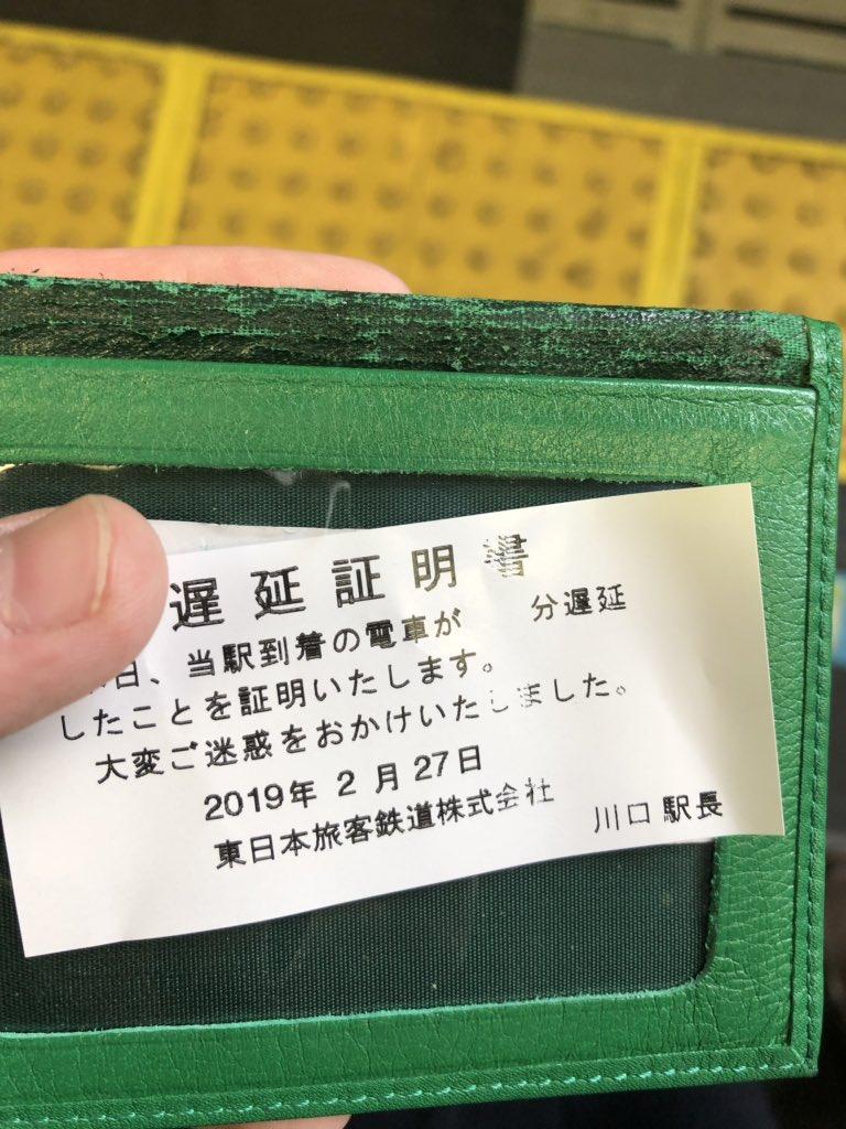 湘南新宿ライン 遅延証明