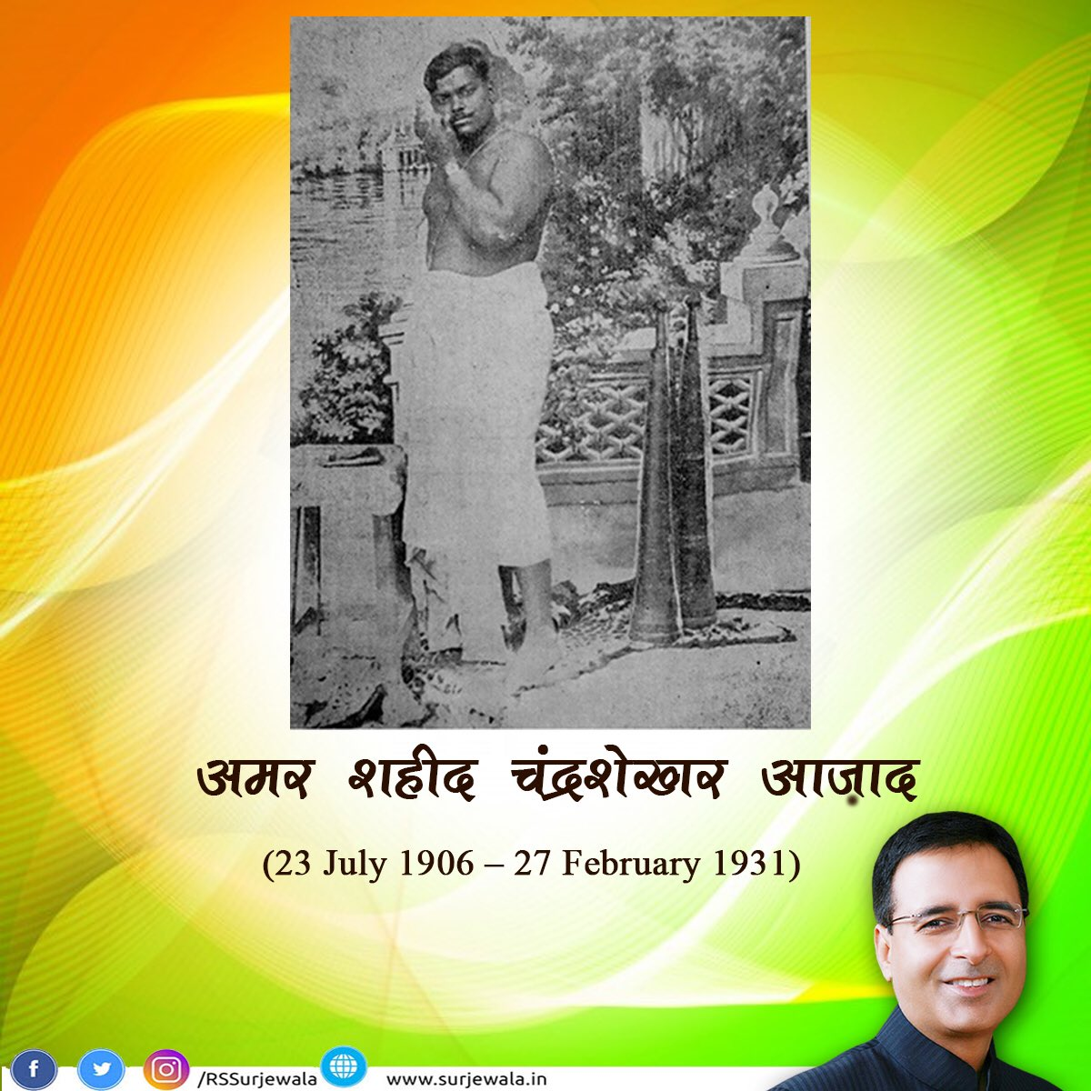 """""""दुश्मन की गोलियों का हम सामना करेंगे, आज़ाद हैं, आज़ाद रहेंगे""""  स्वतंत्रता संग्राम के महान क्रान्तिकारी, चंद्रशेखर आज़ाद जी के शहीदी दिवस पर उन्हें कोटि-कोटि नमन। 🙏  #ChandrasekharAzad"""
