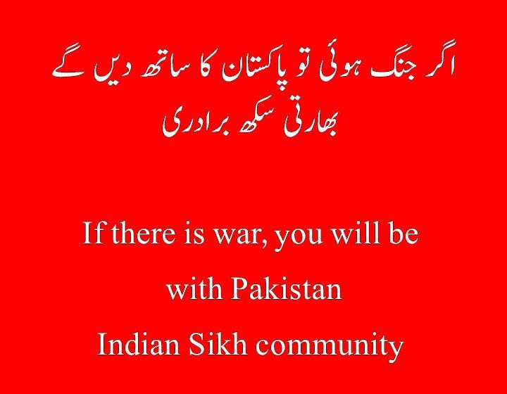 خالصتان تحریک اور بھارتی پنجاب سکھوں کا پاکستان کی مکمل حمایت کا اعلان