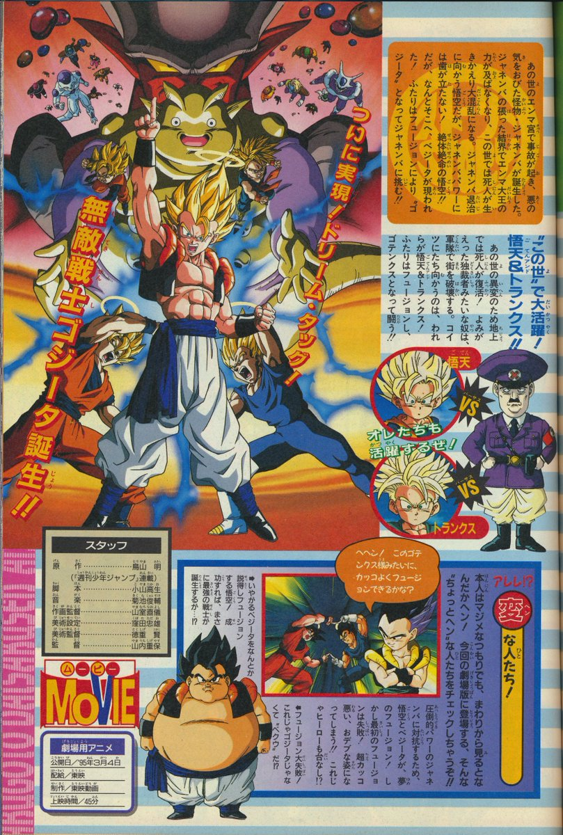 Frank Dewindt Ii On Twitter Some Dragon Ball Z Scans From The
