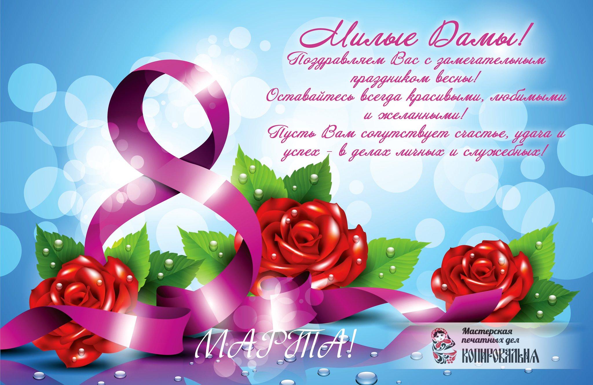 Прикольная, поздравления с 8 марта открытка а4