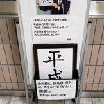 近鉄弥富駅の平成最後のよくわからないサービス!これであなたも総理気分ってか!
