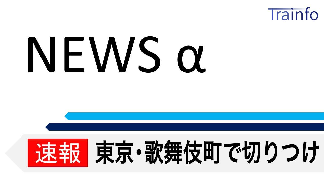 画像,■ Trainfo NEWS 速報 ■27日18:00過ぎ、新宿区・歌舞伎町で女性が路上で切りつけられてケガをしたということです。切りつけた男は、その場から逃走…