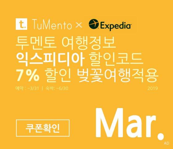 익스피디아 3월 할인코드 7~10% 할인쿠폰 2019년