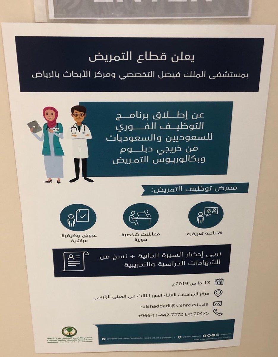 مستشفى الملك فيصل التخصصي ومركز الأبحاث (قطاع التمريض)  يعلن عن اطلاق برنامج التوظيف الفوري D0aHVl-WoAIIoHO.jpg