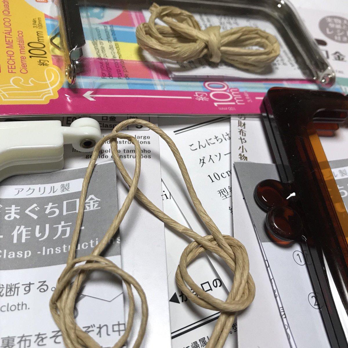 test ツイッターメディア - なんか紐の太さが全然違うのだけど💦ホムセンで紐を買ってきた方が良いのかも? #がま口 #ダイソー https://t.co/S9tb4IfMG8