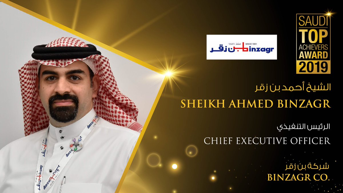 The Saudi Top Achievers Industry Excellence in FMCG Distribution Award goes to Sheikh Ahmed Binzagr, the Chief Executive Officer of Binzagr Co. (@Binzagr_Company)  #STAA #SaudiTopAchieversAward #AwardShow #SaudiArabia #Jeddah #MyEvents https://t.co/9TqHj3Ywz7