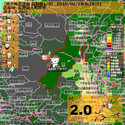 速報 長野 地震
