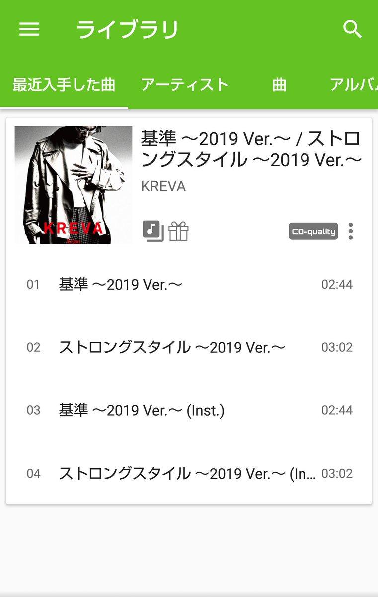 基準 ~2019 Ver.~/ストロングスタイル ~2019 Ver.~に関する画像16