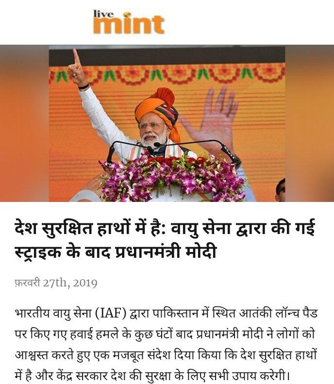 देश सुरक्षित हाथों में है: वायु सेना द्वारा की गई स्ट्राइक के बाद प्रधानमंत्री मोदी https://www.livemint.com/politics/news/country-is-in-safe-hands-modi-says-after-iaf-strike-1551174007836.html… via NaMo App