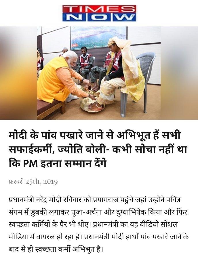 मोदी के पांव पखारे जाने से अभिभूत हैं सभी सफाईकर्मी, ज्योति बोली- कभी सोचा नहीं था कि PM इतना सम्मान देंगे https://hindi.timesnownews.com/trending-viral/article/pm-narendra-modi-at-kumbh-washing-feet-of-sanitation-workers-in-prayagraj/371725… via NaMo App