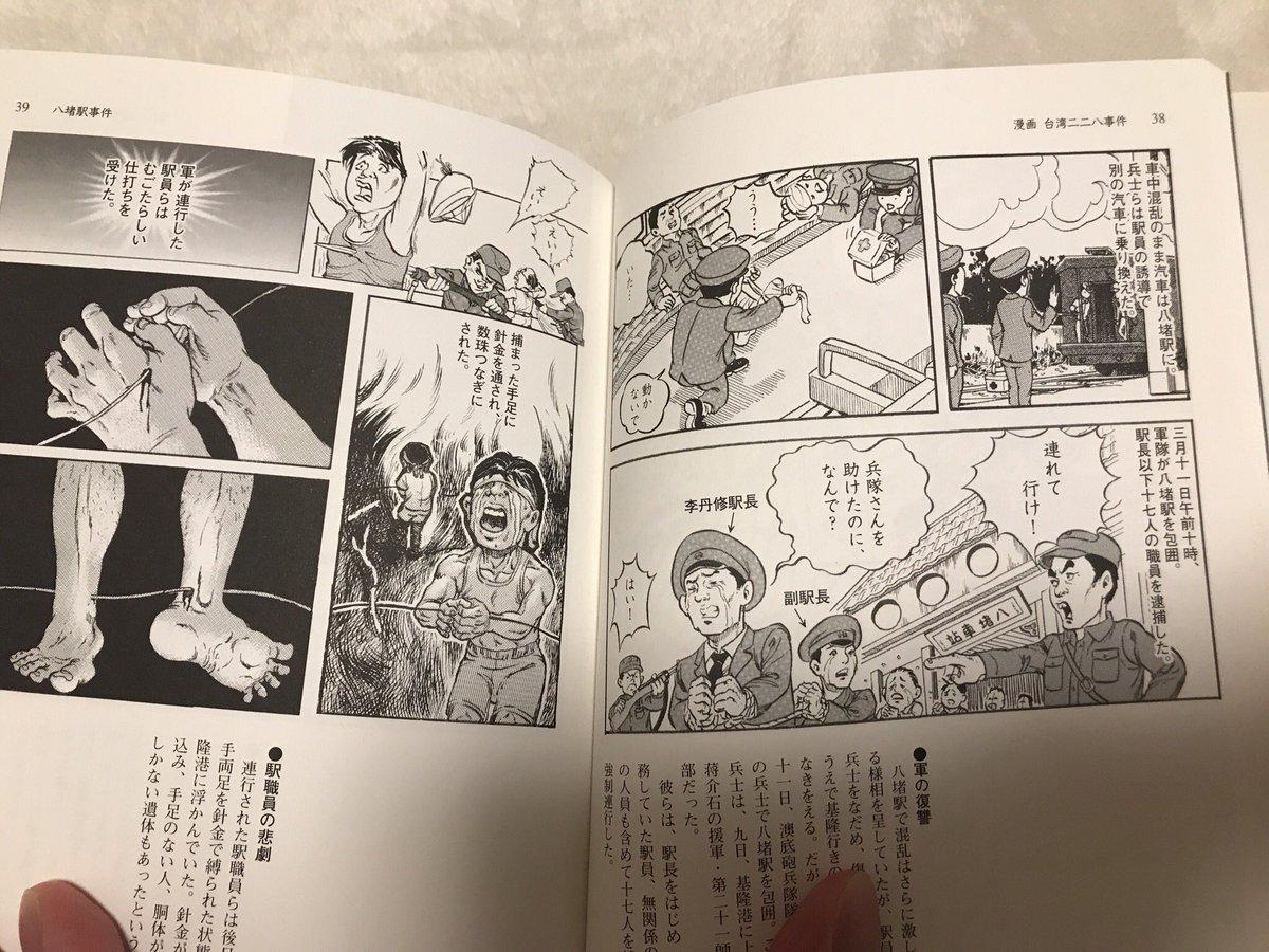 """no_imageP sur Twitter : """"日本人が228事件について学ぶならこの漫画も ..."""