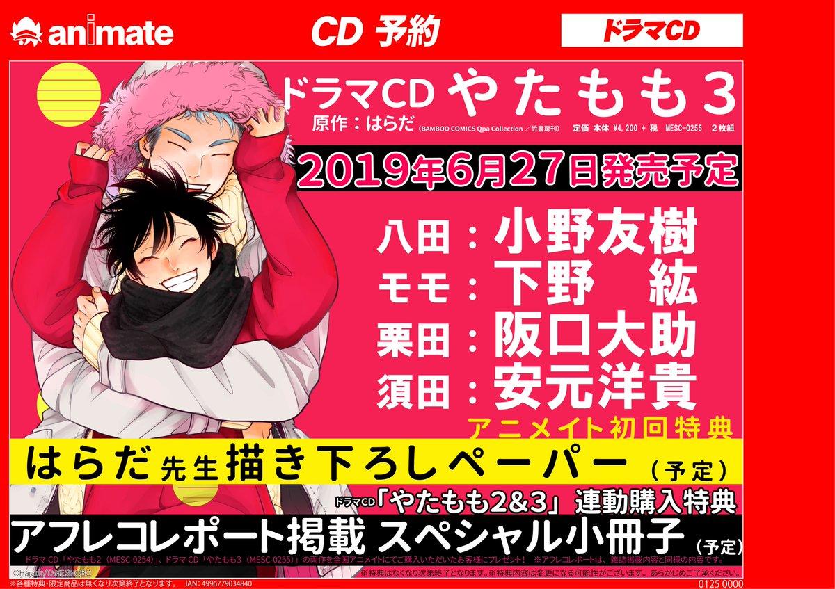 🇯🇵 Drama CD】YataMomo Vol 3 Comes w/ an exclusive