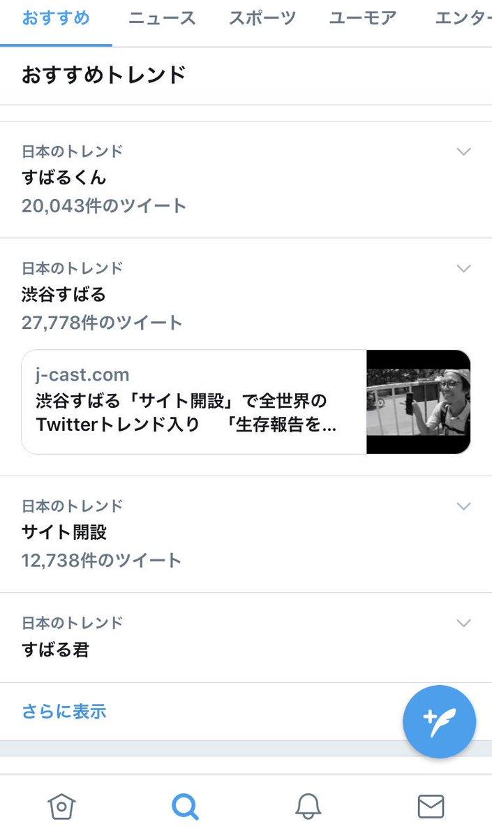 Twitter 渋谷 すばる