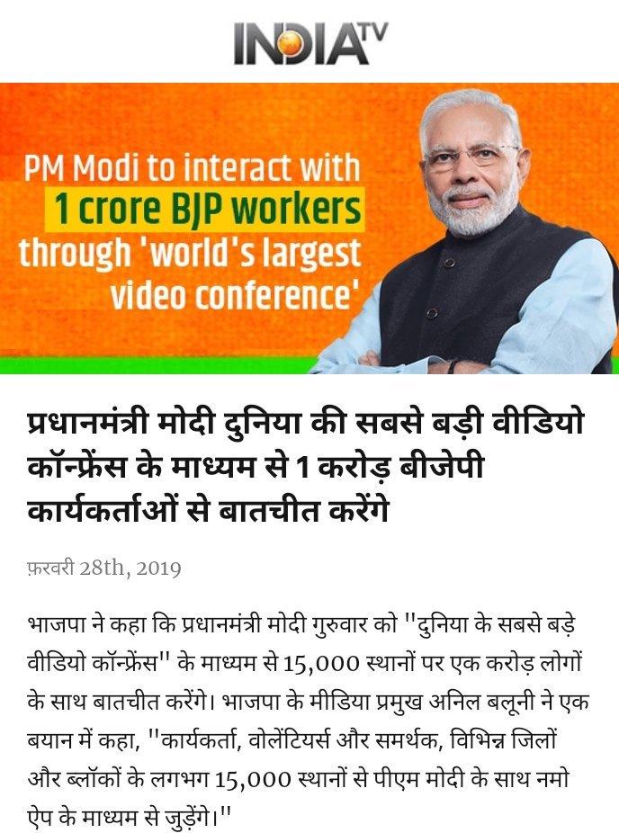 बंदेमातरम   प्रधानमंत्री मोदी दुनिया की सबसे बड़ी वीडियो कॉन्फ्रेंस के माध्यम से 1 करोड़ बीजेपी कार्यकर्ताओं से बातचीत करेंगे https://www.indiatvnews.com/elections/lok-sabha-elections-2019-pm-modi-to-interact-with-1-crore-bjp-workers-through-world-s-largest-video-conference-506628… via NaMo App
