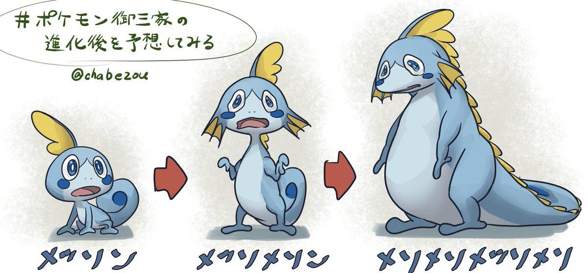 ポケモン 進化