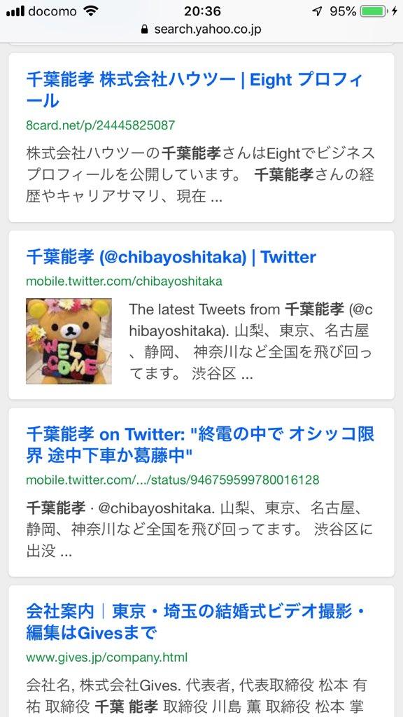 72c1b850f9f68 googleで氏名検索すると恥ずかしいツイートが上位表示…pic.twitter.com QXBpYhKfBx