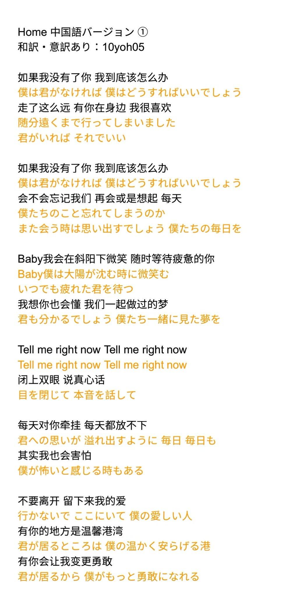 バージョン 歌詞 日本 back Way home 語