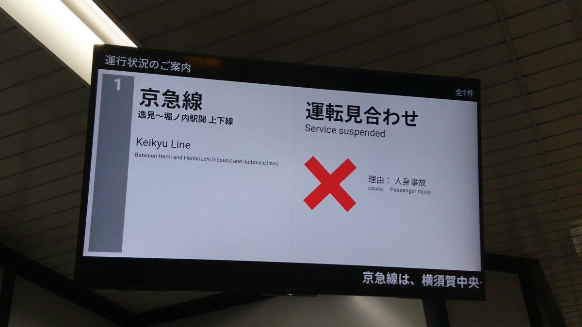 京急線の横須賀中央駅~県立大学駅間で人身事故の掲示板の画像