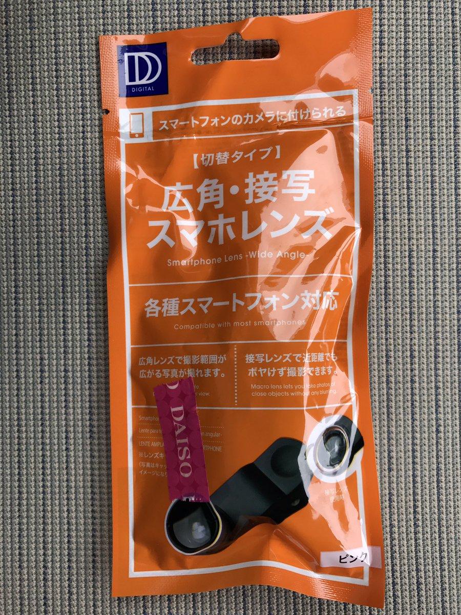 test ツイッターメディア - #108円レンズ #DAISO #接写レンズ #ラナンキュラス #楽しい  2つレンズが 重なってて、1つで使うと接写レンズ。 重ねて使うと広角レンズ。 園芸センターに行ってラナンキュラスを 接写してみました。 https://t.co/06ApT8iCBK