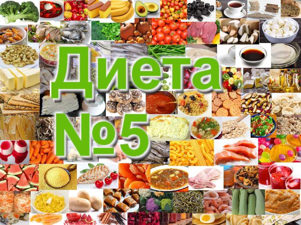 Пищевая диета номер 5