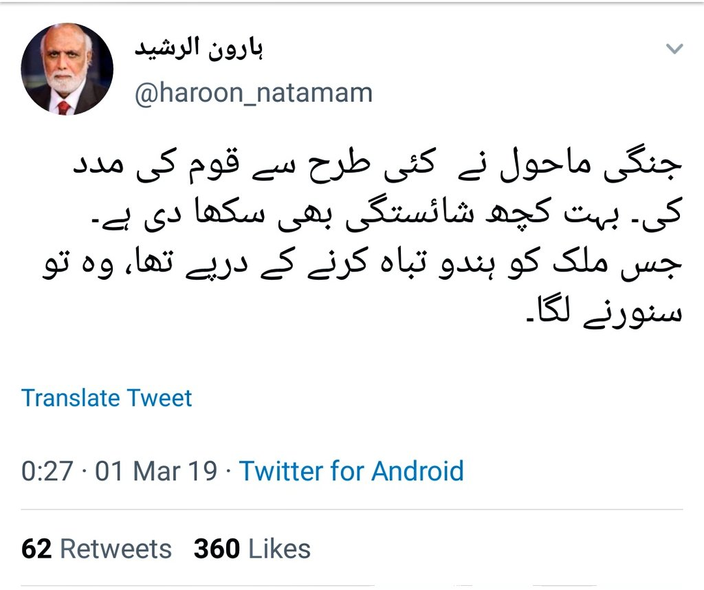 Dear Pakistanis,   I am DEEPLY hurt by this tweet. My forefathers chose Pakistan in 1947 & did not move to India. But @haroon_natamam is inciting hatred against Hindus. If you respect me & Pakistani Hindus, just retweet & report his account. #BlockHaroonUlRasheed