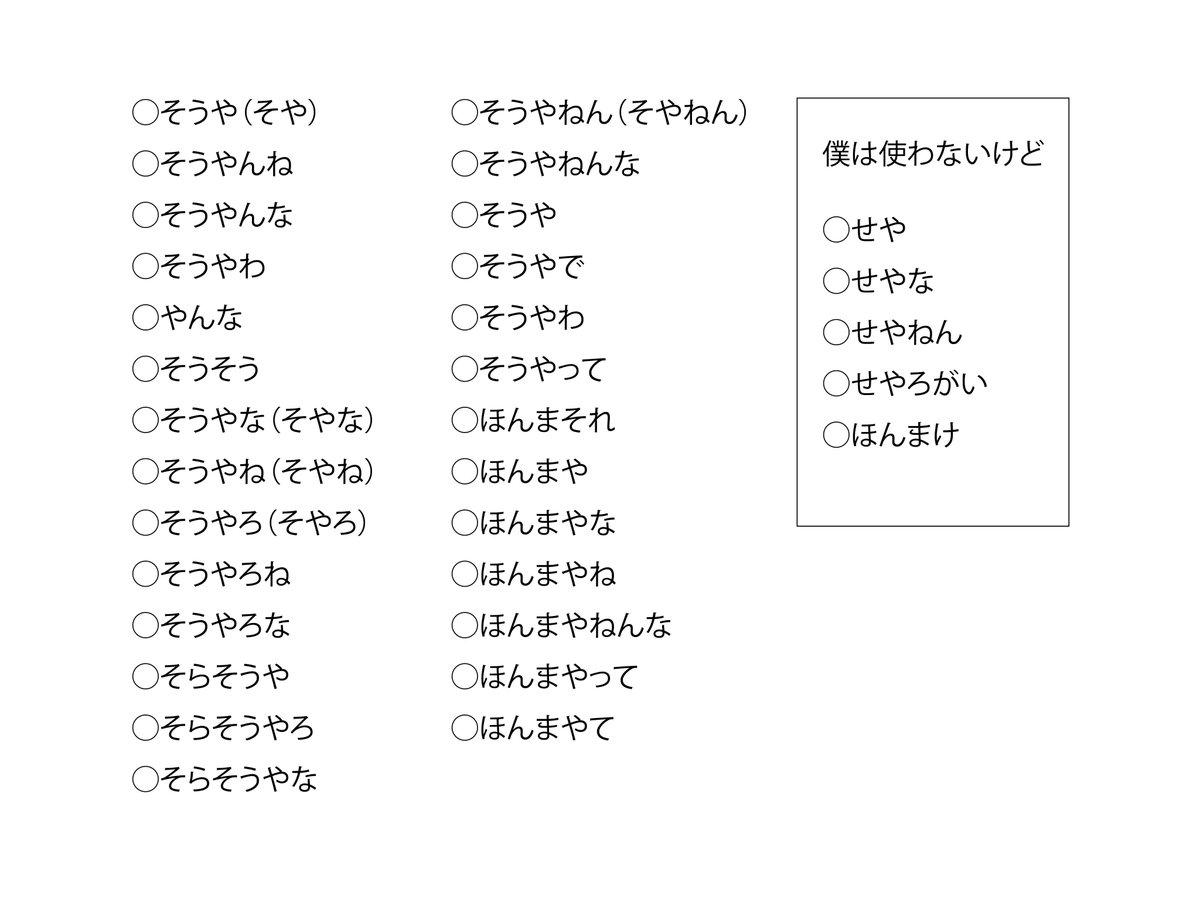 語 標準 関西 人