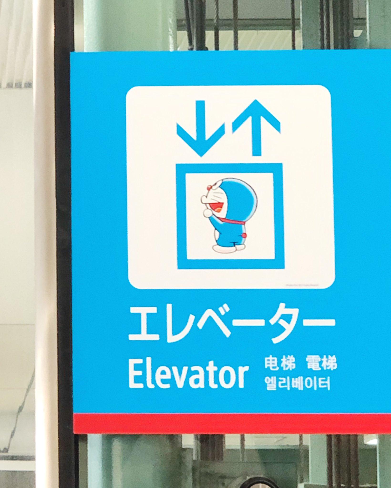 エレベーターがどこでもドア仕様にwww登戸駅がドラえもん一色ですごいwww