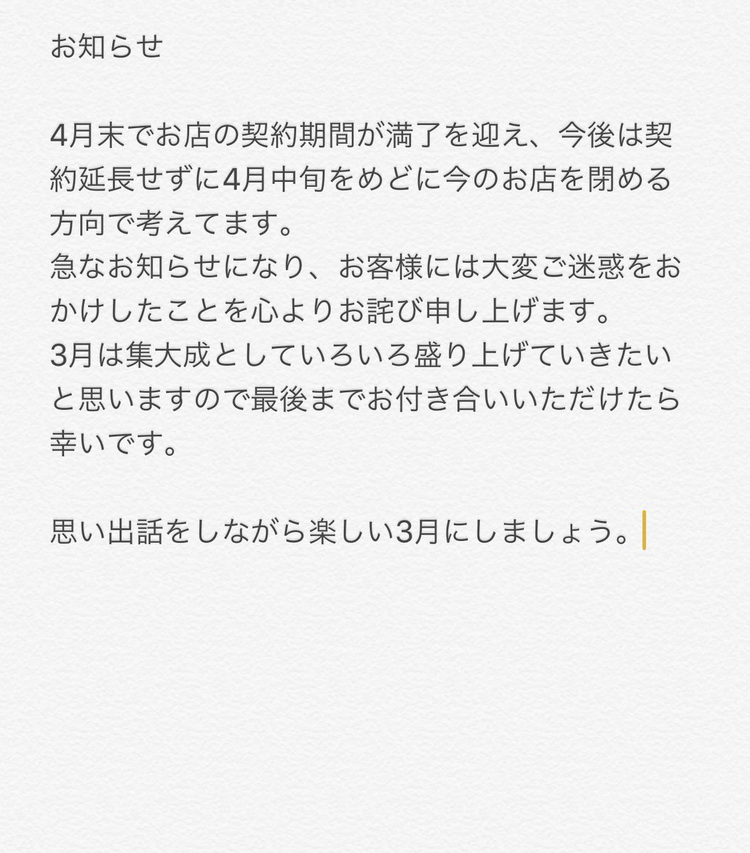 【大悲報】元NMB島田玲奈のsaq cafeがついに潰れるwwwwwwww
