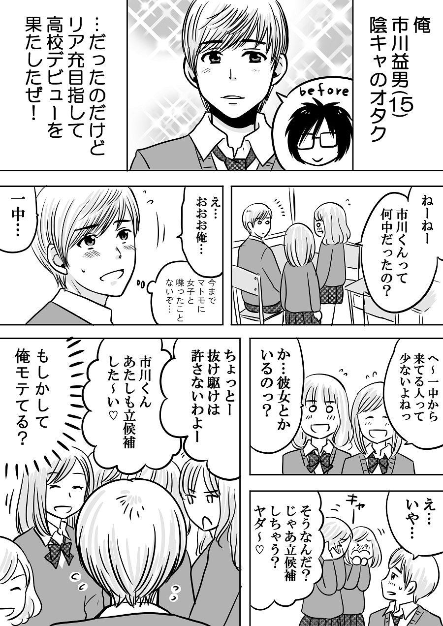 高校デビューのオタク女子が見事に恋に落ちる様子があまりにも尊すぎた!!