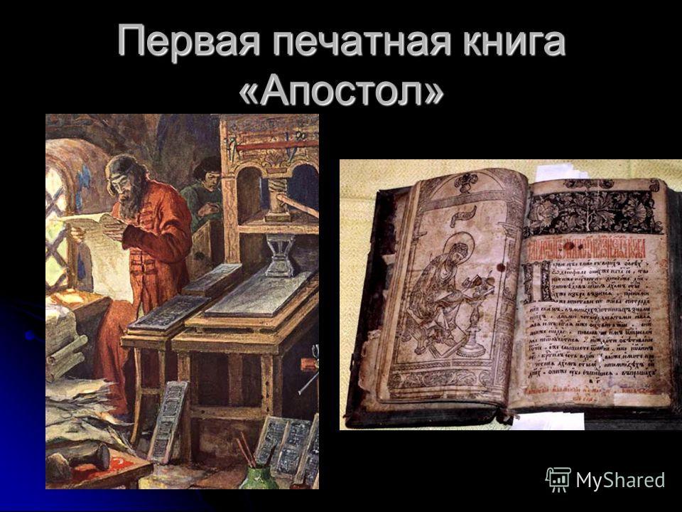 Веточка днем, картинки на тему создание первой печатной книги