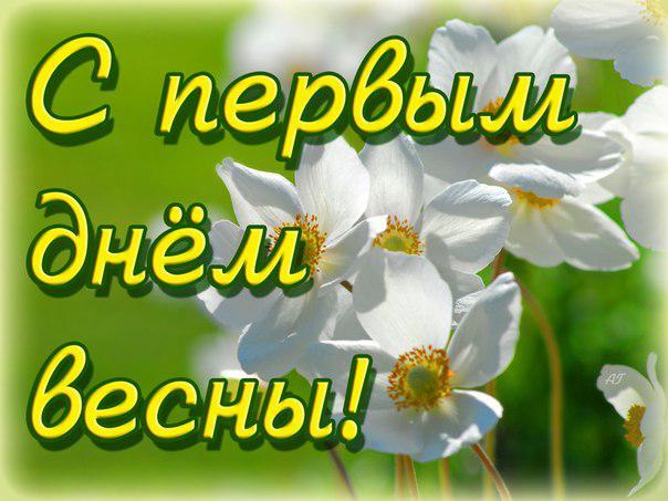 Поздравление с 1 днем весны картинки прикольные