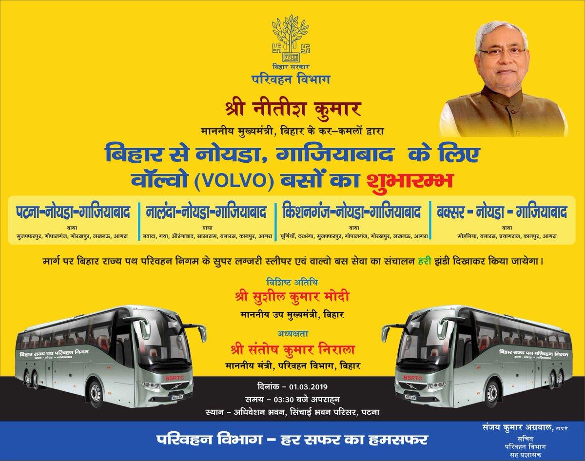 मुख्यमंत्री श्री नीतीश कुमार के कर कमलों द्वारा बिहार से नोयडा,गाजियाबाद के लिए वॉल्वो(VOLVO)बसों का शुभारम्भ #BiharTransportDept