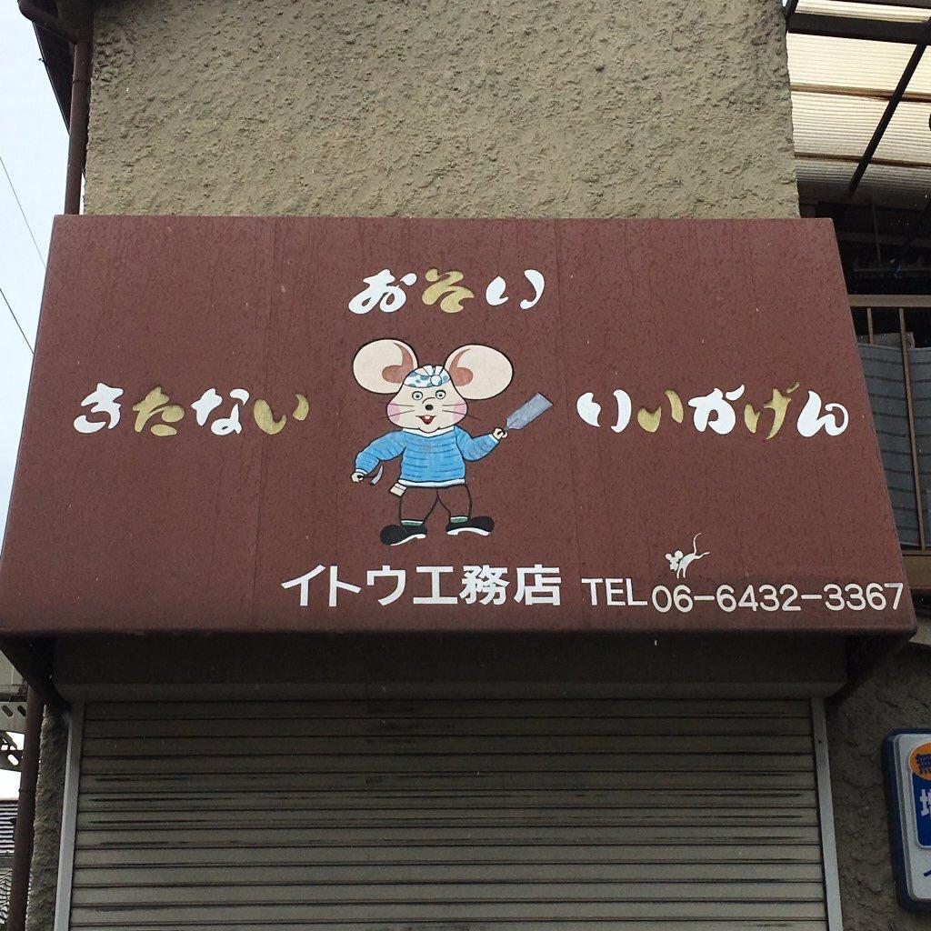 私が目撃した中で尼崎で一番狂ってるのこの看板だよ。
