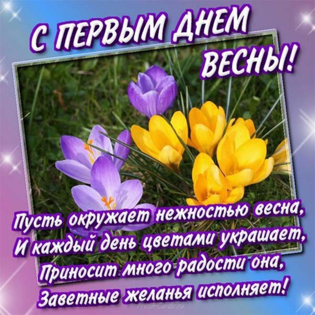 Весенняя поздравительная открытка, камасутра