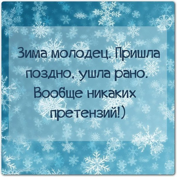 древняя, зимние цитаты с картинками будем делать просто