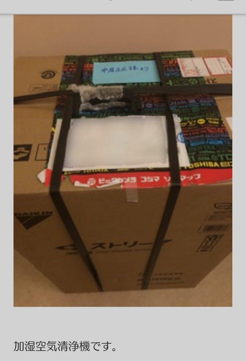 【芸能】堀ちえみ、中居正広から届いたお見舞いの品を写真付きで公開「気配りの中居さんですね」