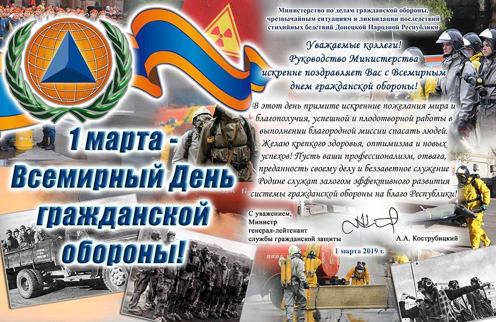 День гражданской обороны поздравление губернатор