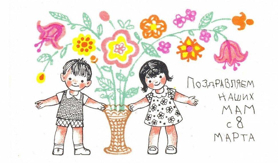 Открытка на 8 марта маме от сына, картинки друзей