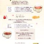 紅茶も色々ありますよ全部一緒と思っている方へ簡単にまとめを作りました!