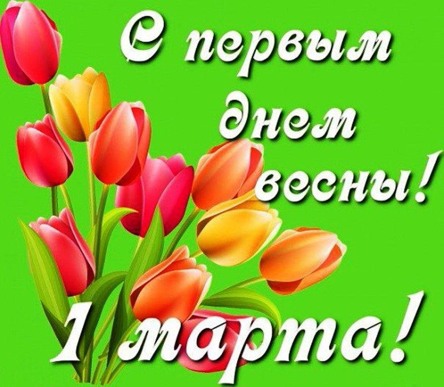 Картинки поздравления с первым днем весны, днем