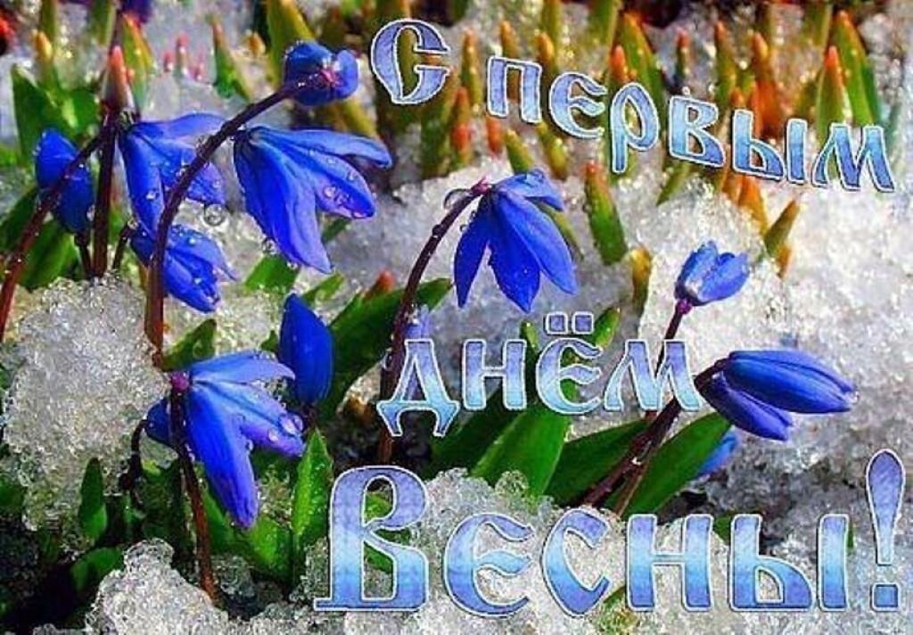Картинки с первым днем весны прикольные гифки, открытка девочке днем