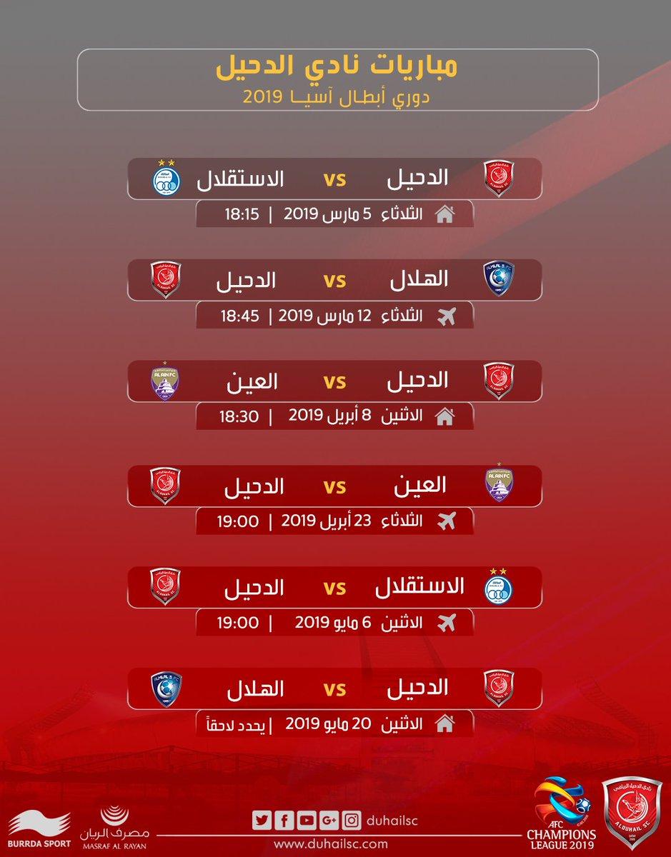 نادي الدحيل الرياضي On Twitter جدول مباريات نادي الدحيل في دوري أبطال آسيا 2019