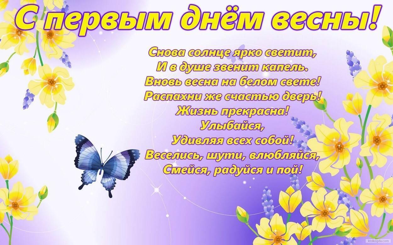 Открытки с поздравлениями с первым днем весны, открытка