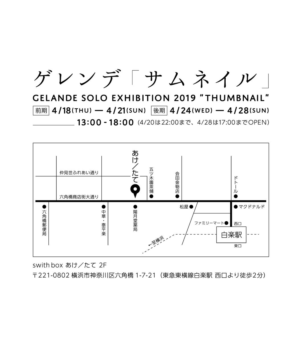 ゲレンデ On Twitter Gelande Solo Exhibition 2019 Thumbnail
