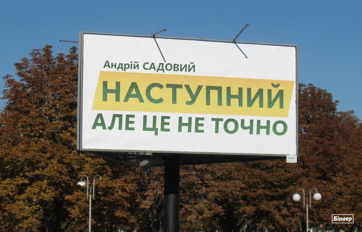 Садовий знявся з виборів на користь Гриценка - Цензор.НЕТ 2704