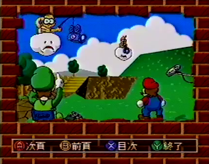 Forest Of Illusion On Twitter Artwork For Super Mario 64