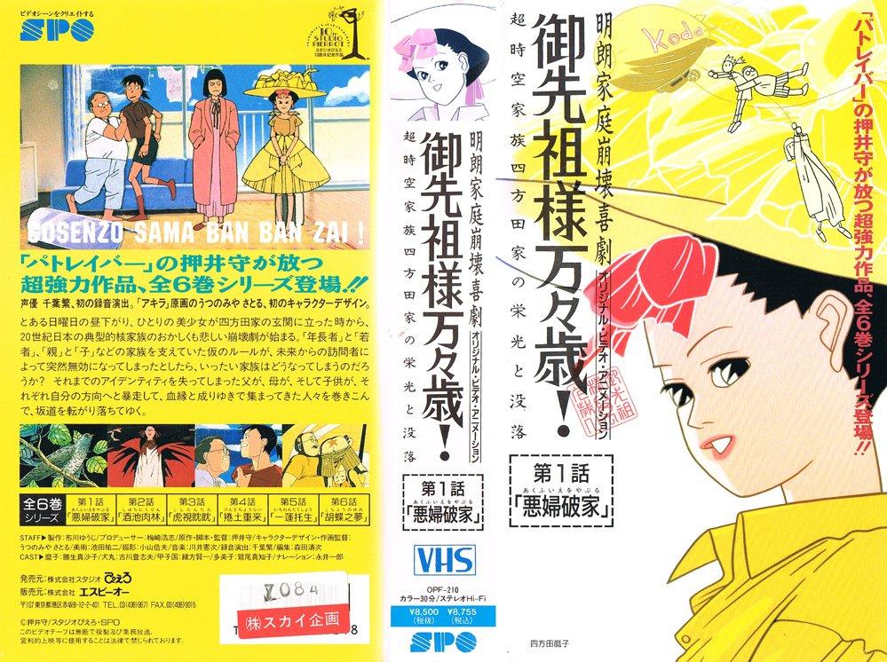 "AnimeVHSbot on Twitter: ""御先祖様万々歳! 1 悪婦破家1989/08/05 ..."